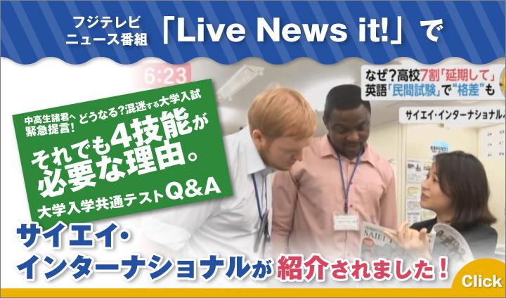 フジテレビニュース番組「Live News it!」で延長宮平が取材をうけました!